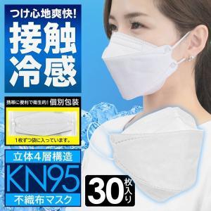 ひんやり冷感 不織布マスク 30枚入り 韓国タイプ 4層フィルター KN95 個包装 大人用 ウイルス対策 人間工学 3D 呼吸しやすい 小顔効果 ◇ 接触冷感KN95マスク i-shop777
