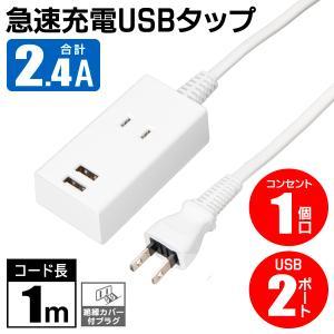 コード付きUSBタップ 2USBポート+ACコンセント1個口 延長コード 1m 急速充電 USB/AC 電源アダプター iPhone スマホ タブレット ◇ コード付USB2.4A i-shop777