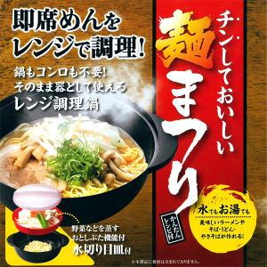 ラーメンメーカー 日本製 レンジで簡単 コンロ不要 チンして美味しい 野菜など蒸せる水切り皿+レンゲ付 即席麺メーカー うどん そば 時短調理用品 ◇ 麺まつり|i-shop777