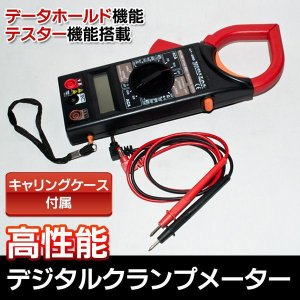 【工具セール】【電池付属】高性能デジタルクランプメーター(AC電流・DC/AC電圧・抵抗測定)データホールド機能 収納ケース付// 測定器 ◇ クランプメーター|i-shop777