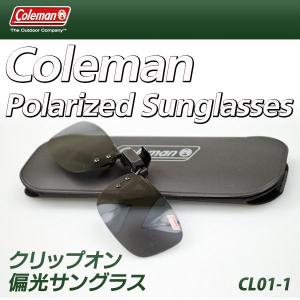 ■安心の高品質メーカー Coleman(コールマン) ■クリップをつまんで、お手持ちのメガネをはさみ...