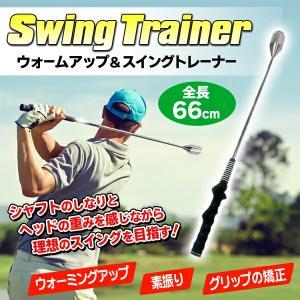 ゴルフ練習用器具 ウォーミングアップ 正しいグリップの握り方 GOLF 筋肉トレーニング 全長66cm/全体重量886g/ヘッド径4cm 激安セール ◇ スイングトレーナー