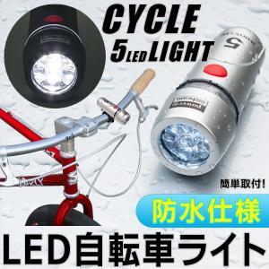 自転車ライト 防水仕様 サイクルライト 夜間の視...の商品画像