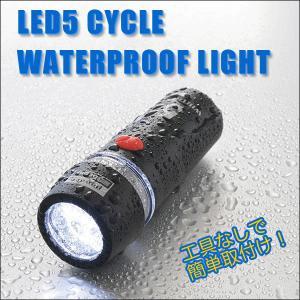 自転車ライト 防水仕様 サイクルライト 夜間の...の詳細画像1