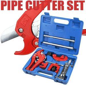 パイプカッター 工具セット 塩ビ管カッター/切断工具2種/スプリング式ベンダー/フレア加工 収納ケー...