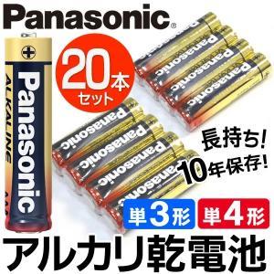 送料無料/メール便 パナソニック Panasonic アルカリ乾電池 20本セット 単3形・単4形 LR6T LR03T 長期保存 ハイパワー 1.5V お買い得 電池 送込 ◇ 金パナ4P×5|i-shop777
