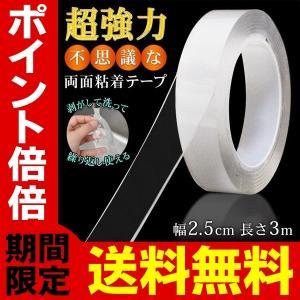送料無料/メール便 超強力 両面テープ 2.5cm×3m 透明タイプ はがせる 粘着テープ 貼り直し可能 高透明性 高耐久力 DIY 用品 工具 材料 ◇ 不思議な粘着テープ i-shop777
