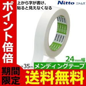送料無料/規格内 メンディングテープ Nitto ニトムズ 修繕テープ 24mm×35m 文字が書き込める 劣化/変色に強い 補修 補強 封緘 DIY 多目的 ◇ 24mm/メンディング i-shop777