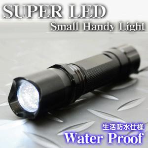 通常LEDの約12倍の明るさ! スーパーLED採用!軽量/防水 ハンドライト 長寿命LED 小型ハードボディ 強烈発光 直視厳禁 ◇ ストラップ付 LEDハンディライト|i-shop777