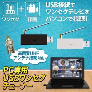 パソコンで地デジが見れる USBに接続するだけ簡単!PC用 ワンセグチューナー 地上デジタルテレビ放送 電子番組表・予約録画 ◇ チューナー F型付:ブラック|i-shop777