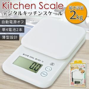 製菓や調理に便利なデジタルキッチンスケール。 コンパクトデザインなので、場所をとらず、移動もラクラク...