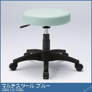 マルチスツール ブルー [GS010-VBL] | 明るく清潔感のあるマルチスツール。 ウレタンキャスター付き丸イス OAスツール|i-studio