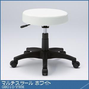 マルチスツール ホワイト 【GS010-VWH】 | 明るく清潔感のあるマルチスツール。 ウレタンキャスター付き丸イス OAスツール|i-studio