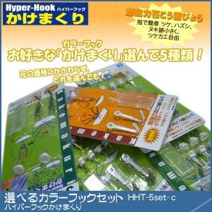 選べるかけまくり!カラーフック5種類セット [HHT-5set-color]| かけまくり『カラーフック』ラインナップの中からお好きな5種類をチョイス! ハイパーフック|i-studio