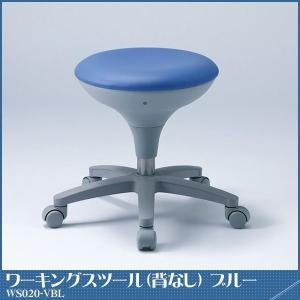 ワーキングスツール(背なし) ブルー [WS020-VBL]   明るく清潔感のあるワーキングスツール。 ウレタンキャスター付き丸イス OAスツール i-studio