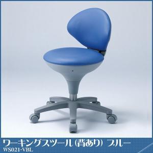 ワーキングスツール(背あり) ブルー [WS021-VBL]   明るく清潔感のあるワーキングスツール。 ウレタンキャスター付き丸イス OAスツール i-studio