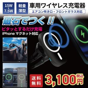 車載磁石 マグネット ワイヤレス急速充電器 マグネット 磁石ワイヤレスQi急速充電器 粘着式/吹き出し口2種類取り付き iPhone12 白/黒|i-style01