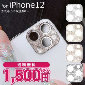 カメラレンズデコレーションシール レンズ保護 iPhone12 レンズカバー デコシール ジュエル きらきら|i-style01