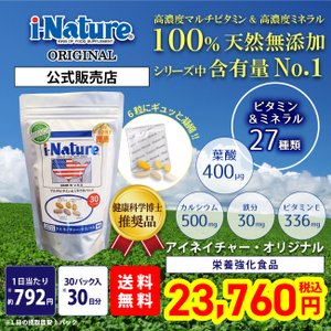 無添加 天然成分100% 葉酸400μg 高濃度ビタミンと高...