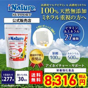 無添加 天然成分100% 葉酸配合 ミネラルを重視したい方に...