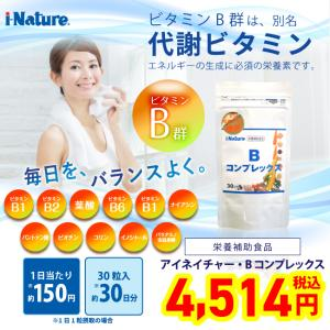 Bコンプレックス 自然界の食品より抽出された、総合ビタミンB...