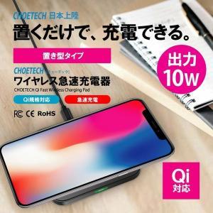 Qi規格対応 CHOETECH 正規輸入品 ワイヤレス急速充電器 置き型タイプ 置くだけで充電 iPhone XS Max/XS/XR/X/8/8Plus Galaxy Note 9/8 Galaxy S8/S8Plus|i-style01