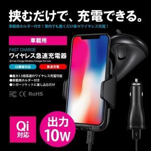 Qi規格対応 出力10W 車載用ワイヤレス急速充電器 挟むだけで、充電できる iPhoneX iPhone8/8Plus Galaxy Note8 Galaxy S8/S8Plus|i-style01