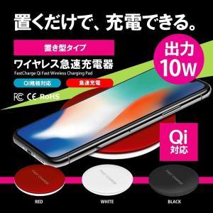 置くだけで充電できる Qi規格対応 正規輸入品 ワイヤレス急速充電器 出力10W iPhoneX iPhone8/8Plus Galaxy Note8 Galaxy S8/S8Plus|i-style01