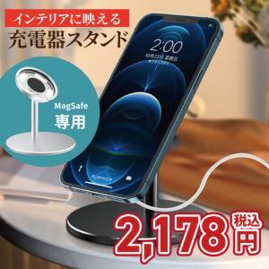 MagSafe 充電器スタンド マグセーフ ワイヤレス充電器用 磁石スタンド アルミ製 iPhone12/12mini/12Pro/12Pro Max対応 丸型|i-style01