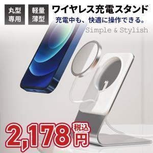 MagSafe 充電器スタンド マグセーフ ワイヤレス充電器用 磁石スタンド アルミ製 iPhone12/12mini/12Pro/12Pro Max対応 四角型|i-style01