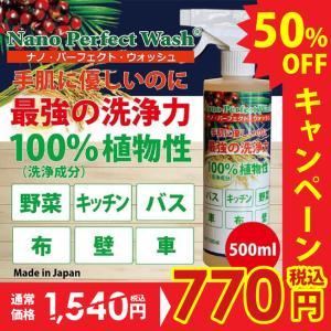 マルチクリーナー ナノパーフェクトウォッシュ 手肌に優しい洗剤 500ml 洗浄成分100%植物性 お風呂/キッチン/野菜/車/布/壁|i-style01