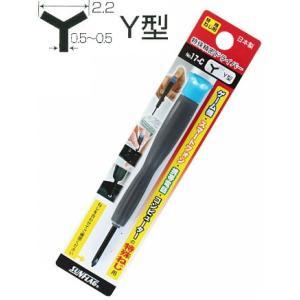 Y字 ネジ 特殊 精密 Y型 ドライバー 2.2mm