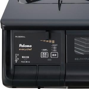 ガスコンロ パロマ ガステーブル エブリシェフ PA-360WA プロパンガス 都市ガス 2口 据置型 【ホース別売】|i-top|07