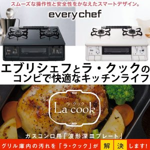 【everychef with La-cook】 ガスコンロ パロマ ガステーブル エブリシェフ ラ・クックセット PA-360WHA プロパンガス 都市ガス 2口 据置型 白 ホワイト|i-top|02