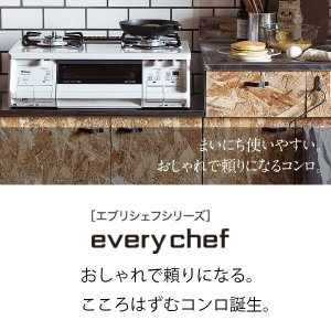 【everychef with La-cook】 ガスコンロ パロマ ガステーブル エブリシェフ ラ・クックセット PA-360WHA プロパンガス 都市ガス 2口 据置型 白 ホワイト|i-top|03