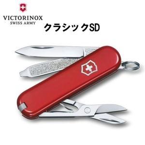 VICTORINOX ビクトリノックス クラシックSD  0.6223 保証書付  ナイフ マルチツール|i-top