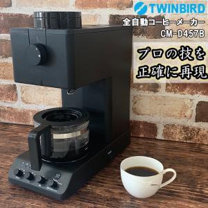 ツインバード 全自動コーヒーメーカー CM-D457B 3杯分 TWINBIRD コーヒーメーカー|I-TOP PayPayモール店