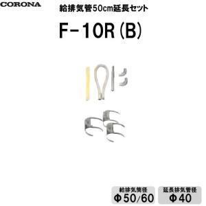 コロナ 給排気管延長セット 0.5m延長セット FF式石油ストーブ部材  F-10R(B)  給排気...