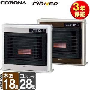 コロナ フィルネオ FIRNEO FF式 石油ストーブ 輻射 FF-IR6820 薄型 おしゃれ 灯油 暖房機 3年保証 FF-IR6820-W FF-IR6820-TG|I-TOP PayPayモール店
