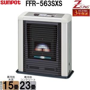 サンポット ゼータスイング FF式 石油ストーブ 輻射 FFR-563SX S シェルブロンド クールトップ 灯油 暖房機 3年保証 FFR-563SXSの画像
