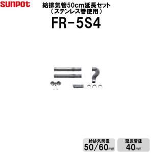 サンポット FR-5S4 【0.5m延長セット】 FF式石油ストーブ給排気管延長セット|i-top