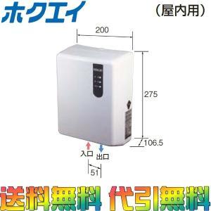 ホクエイ HOS-ID91 オイルサーバー/オイルリフター 石油自動給油装置 屋内用|i-top
