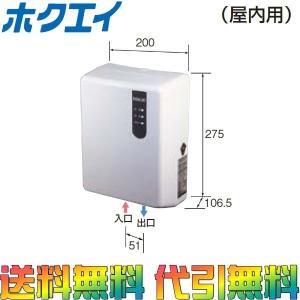 ホクエイ HOS-OD91 オイルサーバー/オイルリフター 石油自動給油装置 屋内外兼用|i-top