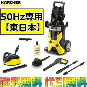【ポイント2倍】ケルヒャー K5 サイレント カー&ホームキット 高圧洗浄機 【50Hz専用(東日本)】|i-top