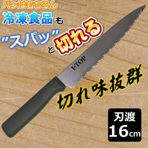 正広 マサヒロ パン切り包丁 冷凍 パン ハム ステンレス 本刃付加工 刃渡り 160mm 16cm  日本製 よく切れる|i-top