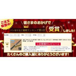 正広 マサヒロ パン切り包丁 冷凍 パン ハム ステンレス 本刃付加工 刃渡り 160mm 16cm  日本製 よく切れる|i-top|06