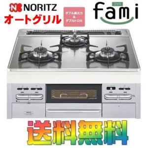 ガスコンロ ノーリツ ビルトイン N3WN6RWASKSV Fami ファミ オートグリル