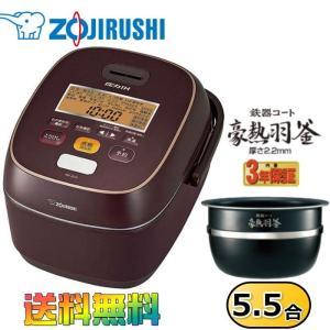 象印 炊飯器 極め炊き 5合 圧力IH炊飯ジャー NW-JS10-VD ボルドー  5.5合炊き|i-top