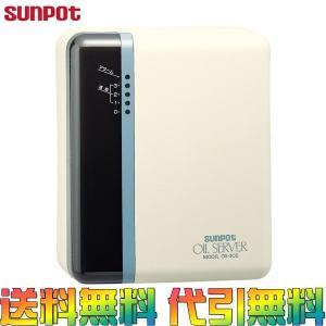 サンポット OS-302 オイルサーバー/オイルリフター 石油自動給油装置 屋内用|i-top