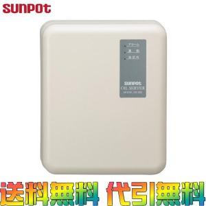 サンポット OS-303 オイルサーバー/オイルリフター 石油自動給油装置 屋内用 i-top